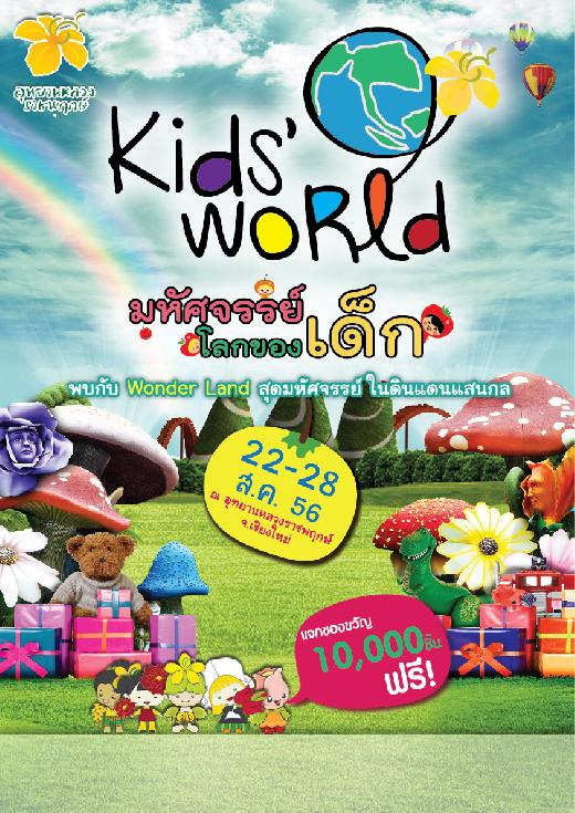 Kids Wonderland August Chiang Mai