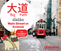 Character for word 'main street' in Mandarin Chinese