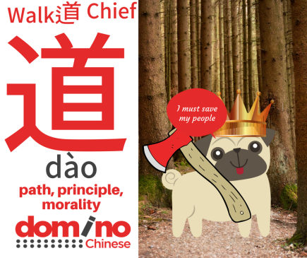 Character for word 'path' in Mandarin Chinese