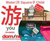 Character for word 'swim' in Mandarin Chinese