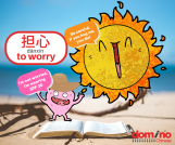 Character for word 'to worry' in Mandarin Chinese